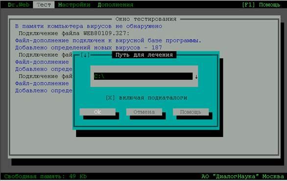 Компьютерные вирусы и способы борьбы с ними . реферат. информационное обеспечение, программирование. 2010-09-09