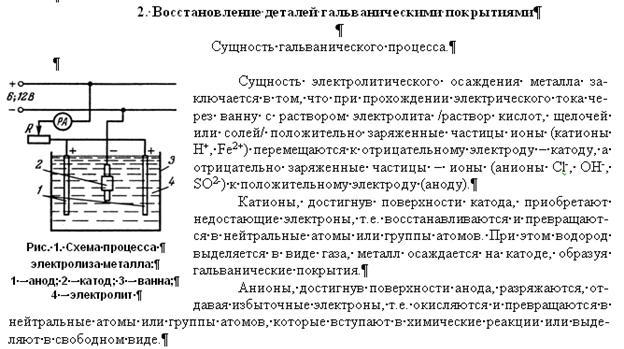 Гальванотехника — википедия с видео // wiki 2