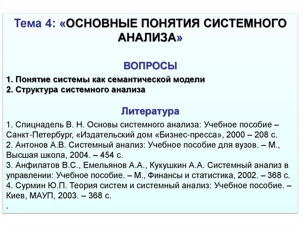 Системный анализ: лекции и учебные пособия. «теория систем и системный анализ» (и. б. родионов)