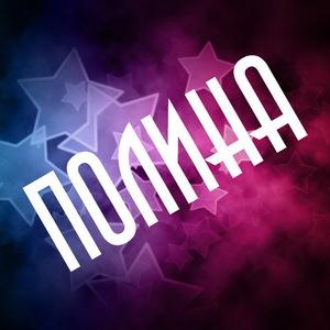 Значение имени полина (поля) - характер и судьба, что означает имя, его происхождение