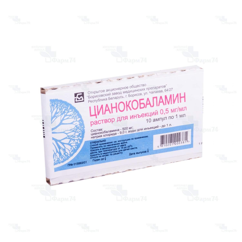 Цианокобаламин (уколы): инструкция по применению