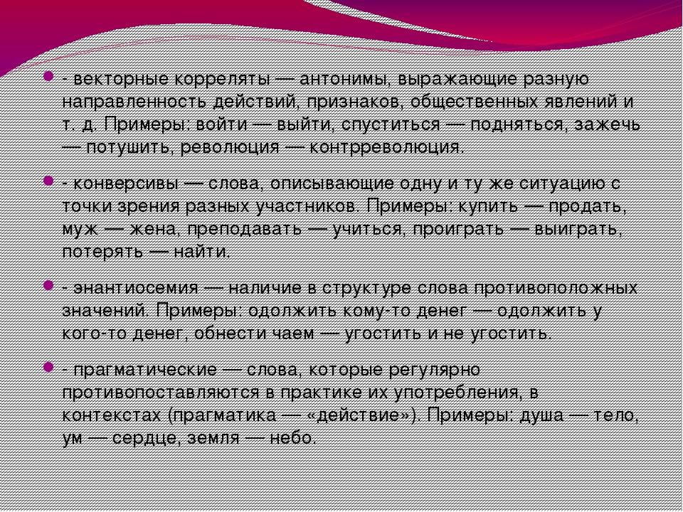 Что такое антонимы в русском языке