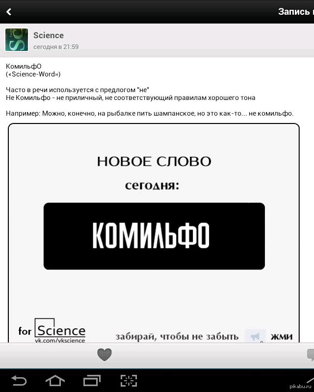 """Значение слова """"моветон"""", происхождение и примеры  :: syl.ru"""