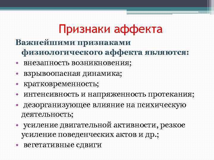 Аффект (психология) — википедия. что такое аффект (психология)