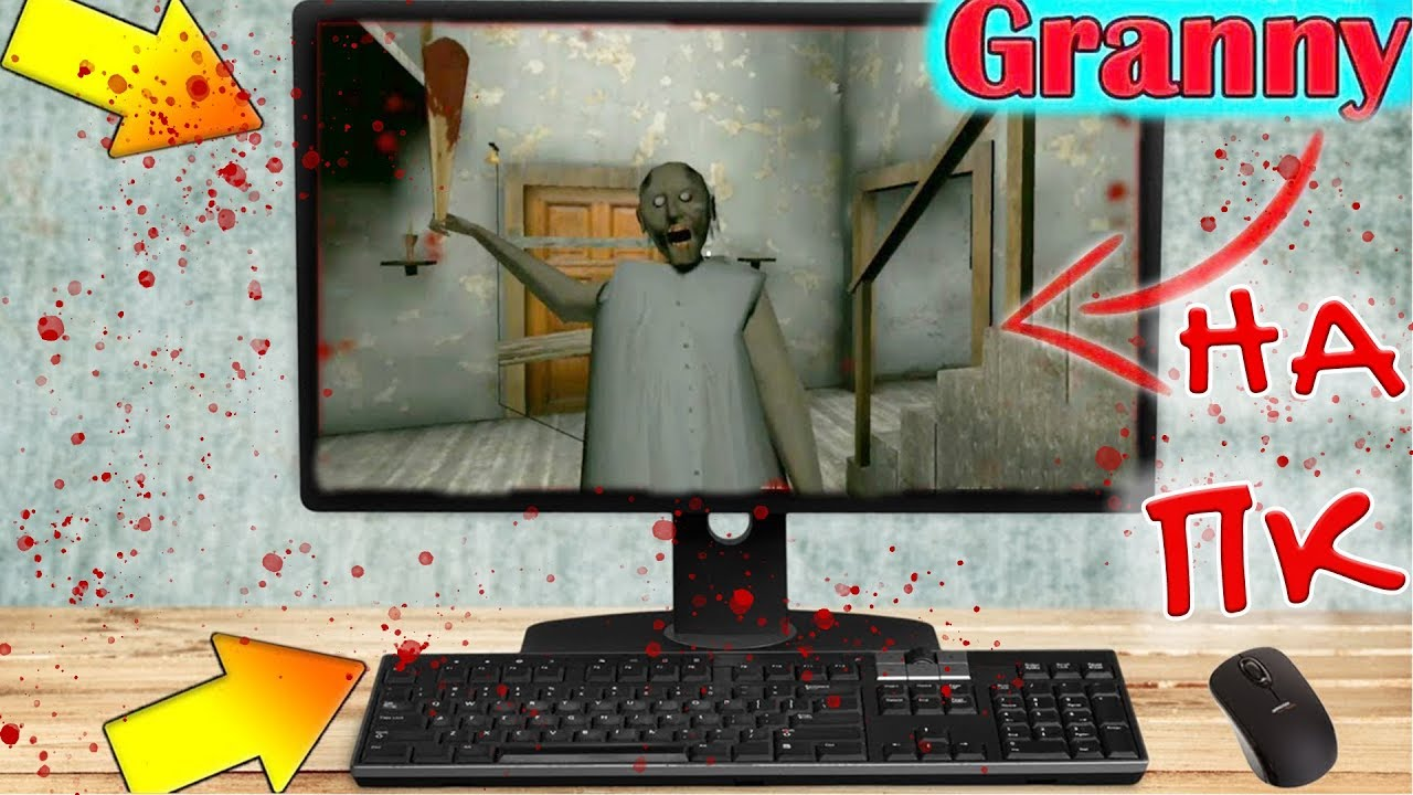 Бабушка | dvloper games вики | fandom