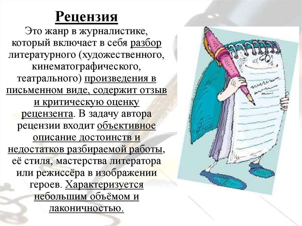 Рецензию на книгу - пример и образец. как написать рецензию на книгу правильно