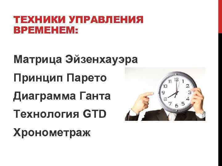 Тайм-менеджмент - 7 главных принципов по управлению временем