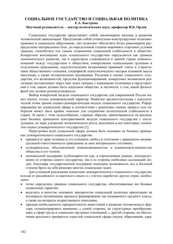 Социальное государство - что это такое, его признаки и функции | ktonanovenkogo.ru