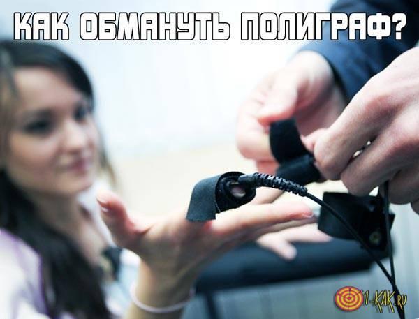 Советы полиграфолога как пройти подготовку к детектору лжи - полиграф