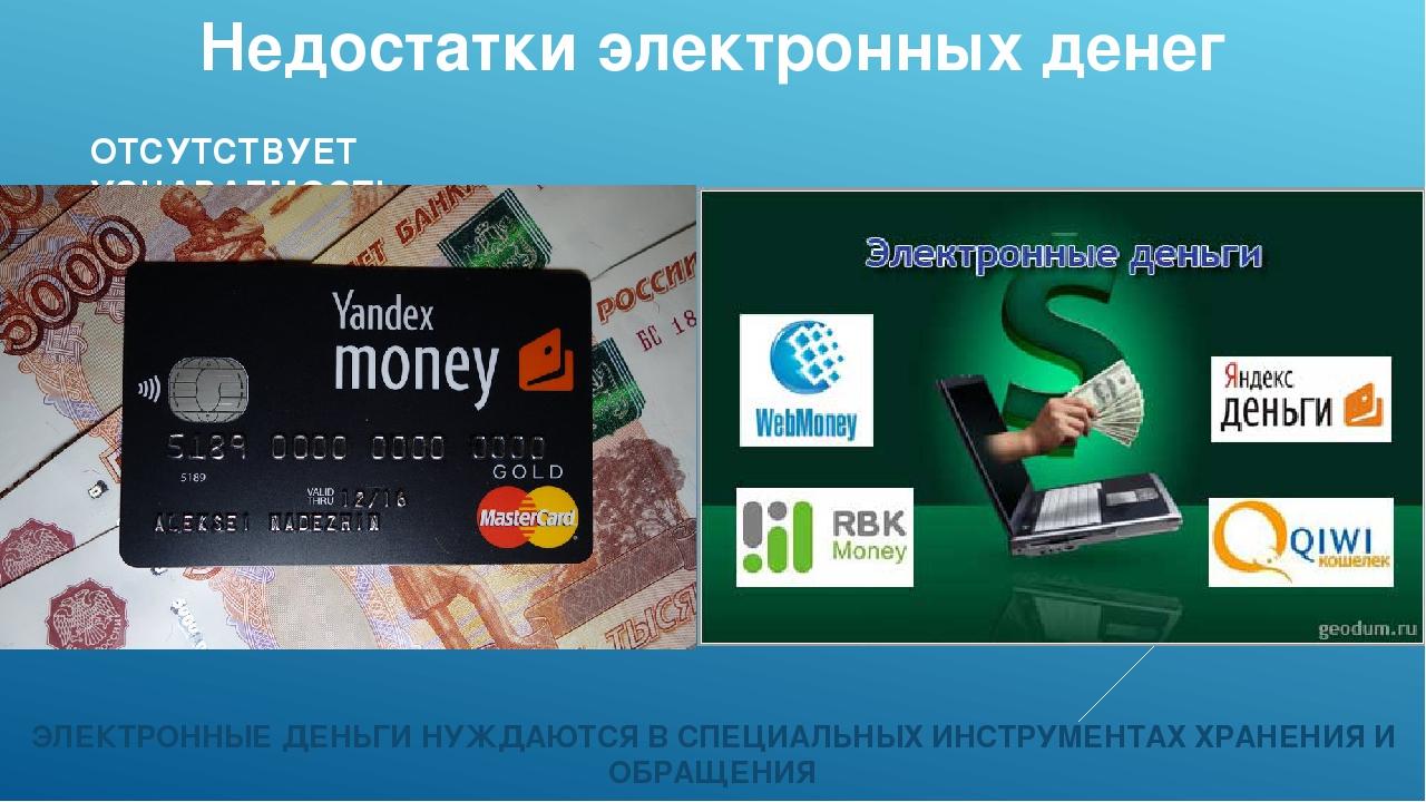 Что такое электронные деньги и как ими пользоваться? плюсы и минусы цифровых средств