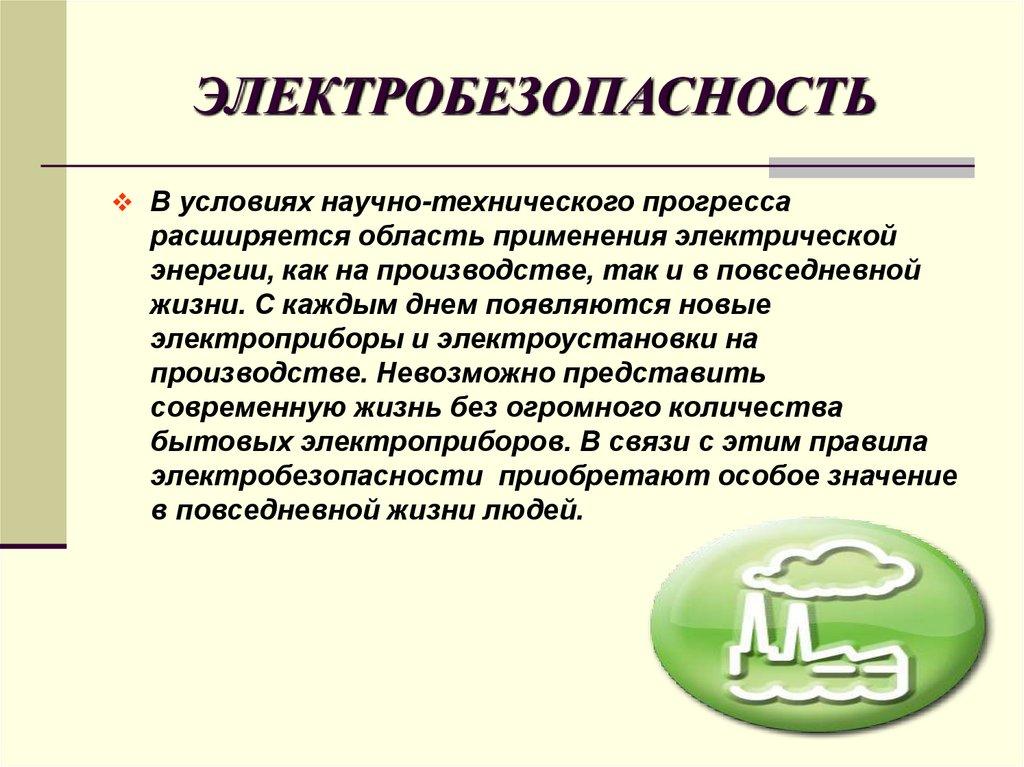 Основы электробезопасности   1жд.рф