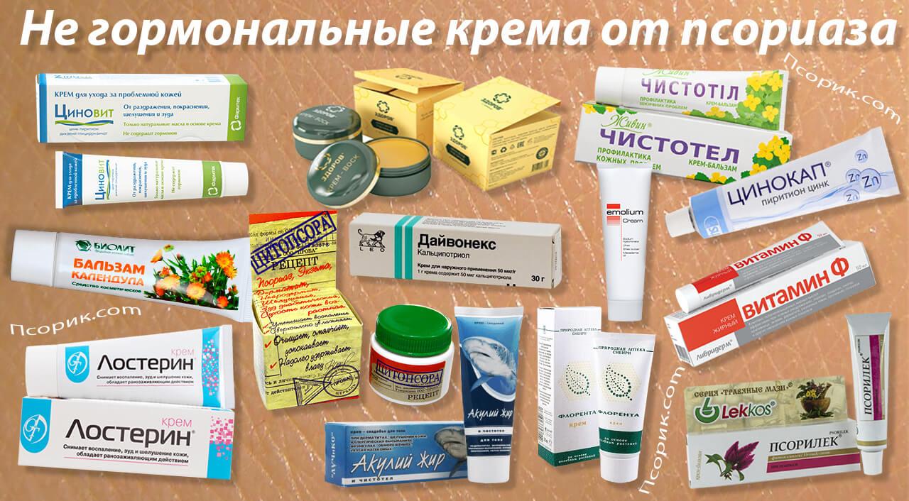 Лечение псориаза препаратами