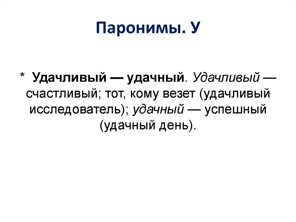 Паронимы в русском языке, их значение и употребление, примеры предложений, сообщение на тему о паронимах , роль паронимов, правила.