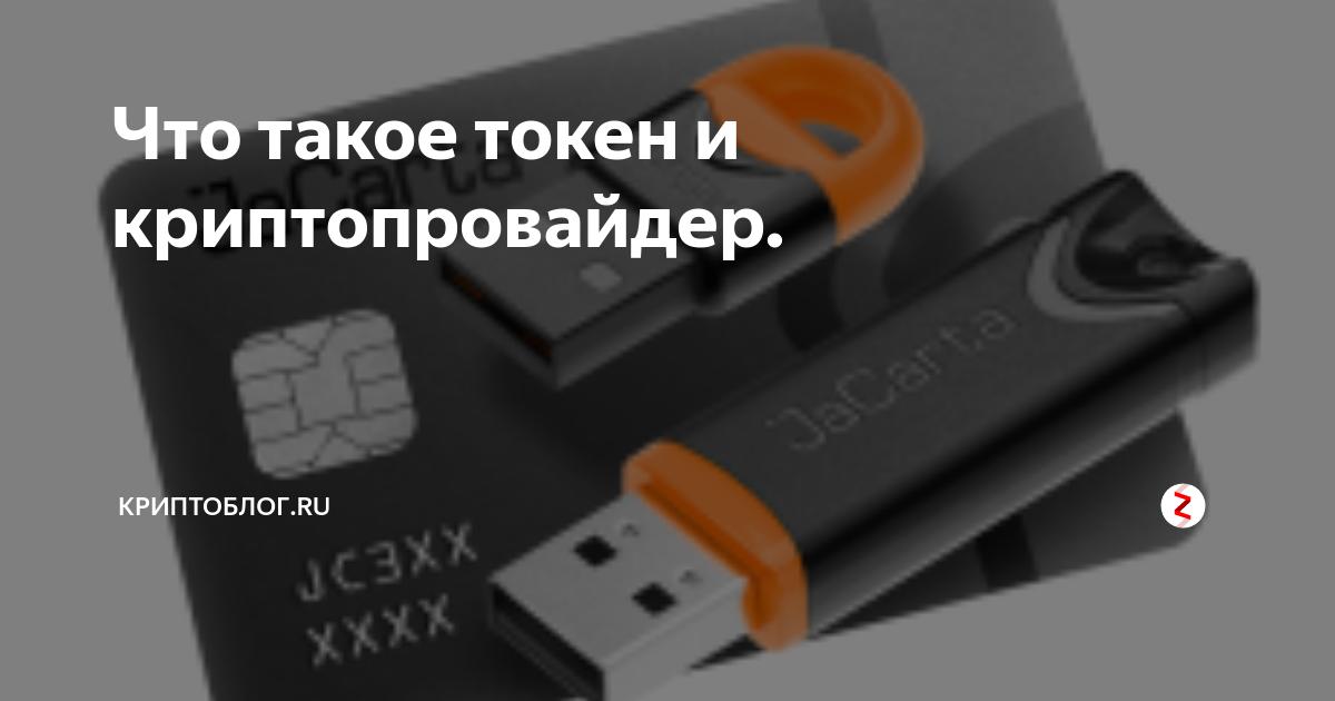 Что такое токены в криптовалюте простыми словами и как их получить бесплатно