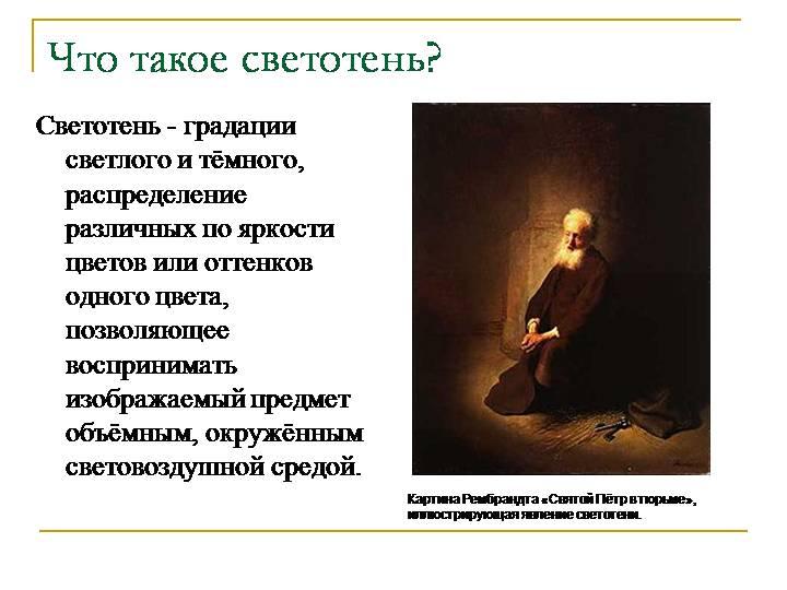 Светотень (группа) — википедия. что такое светотень (группа)