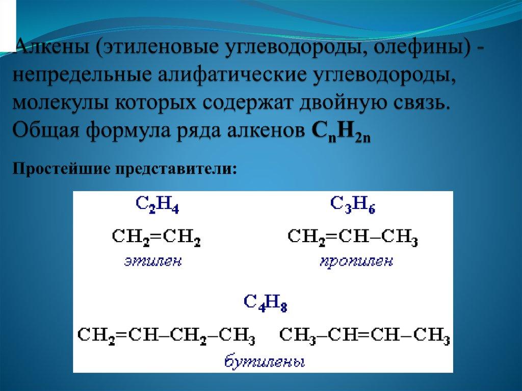 Углеводороды что это? значение слова углеводороды