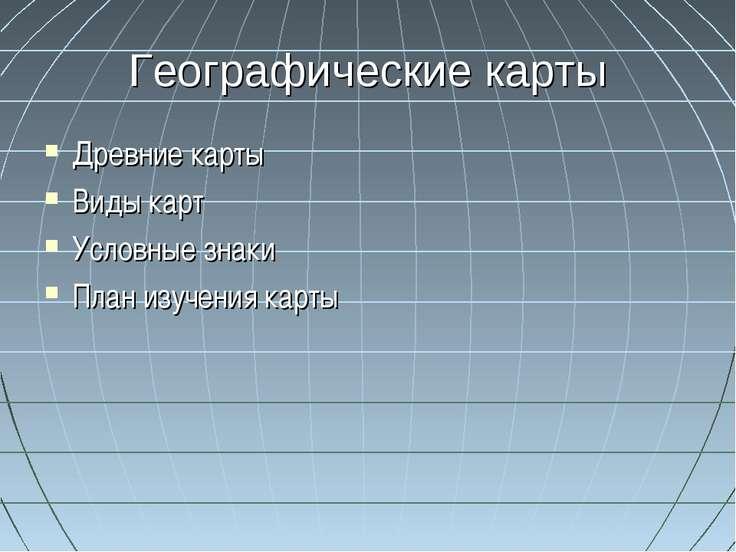 Узнаем что изображено на физической карте полушарий? масштаб и условные знаки физических карт