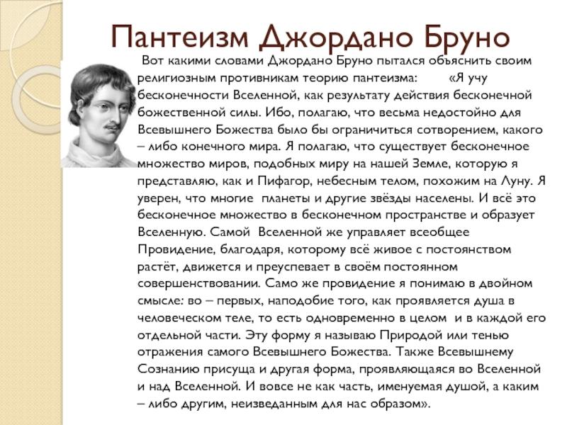 Пантеизм: понятие и суть, идеи и представители, основы, значение в православии