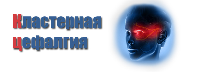Что такое и как лечить цефалгию головного мозга
