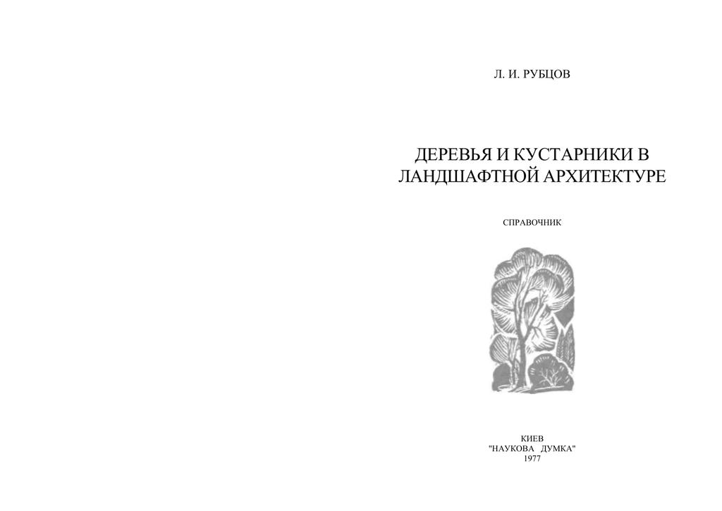 Ольха серая — википедия. что такое ольха серая