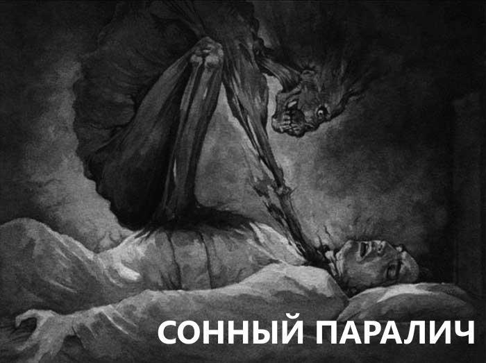 Сонный паралич мешает засыпать или просыпаться. как действовать?