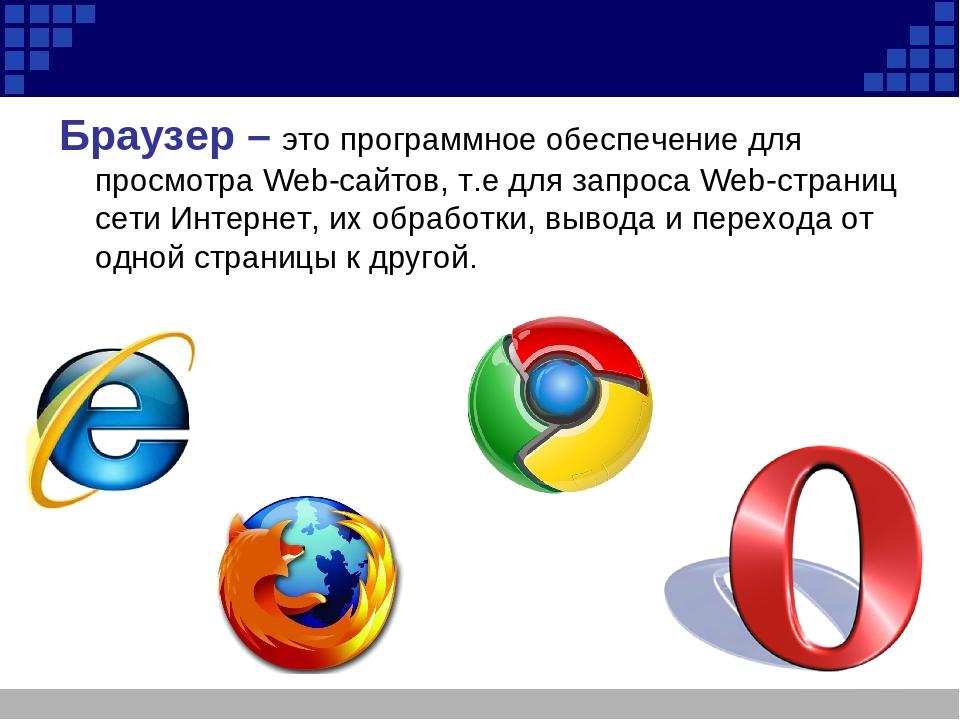 Что такое браузер. какие есть браузеры и как его выбрать. | myblaze.ru