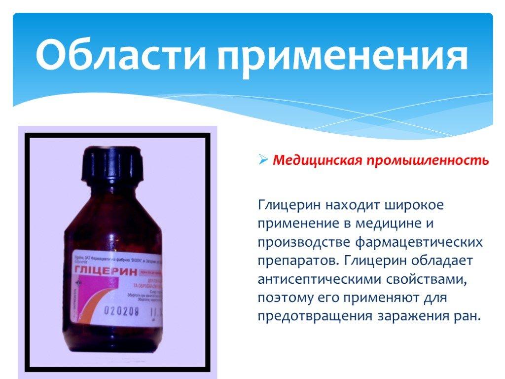 Глицерин и глицерол: в чем разница, отличия, сравнение