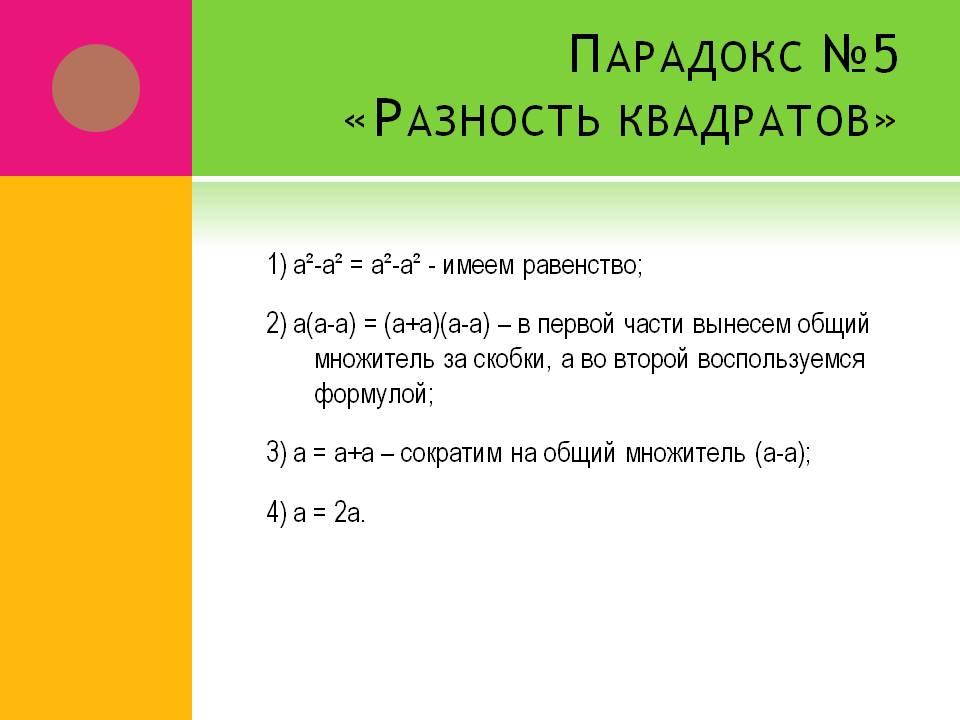 Что такое парадокс и их примеры?