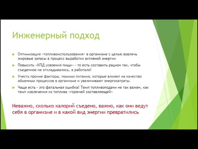 Методика похудения татьяны малаховой - диета дружбы - allslim.ru