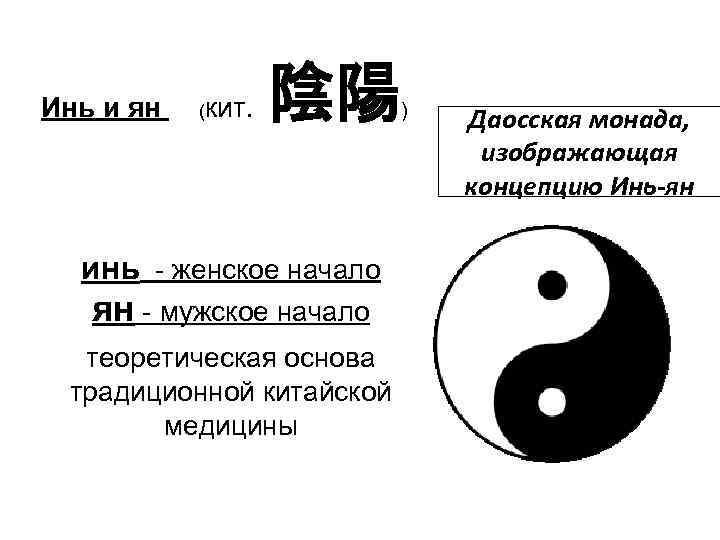Значение древних символов фен-шуй инь и ян