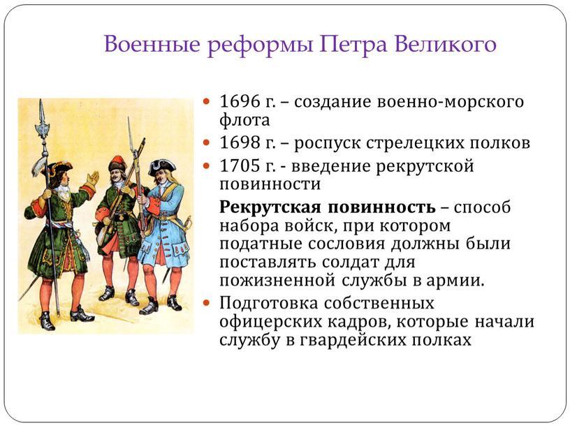 «в солдаты взять со всех городов и уездов». как в россии появились рекруты