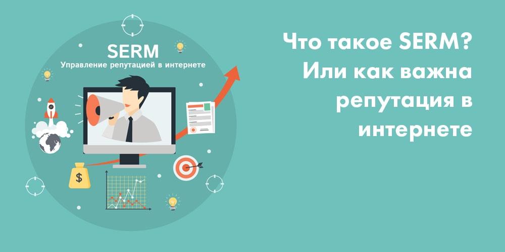 Репутация в интернет, как ее достичь: советы seob.info