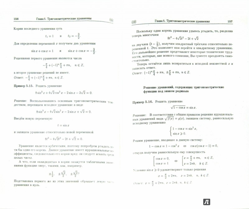 Системы уравнений. способы решения систем уравнений   алгебра