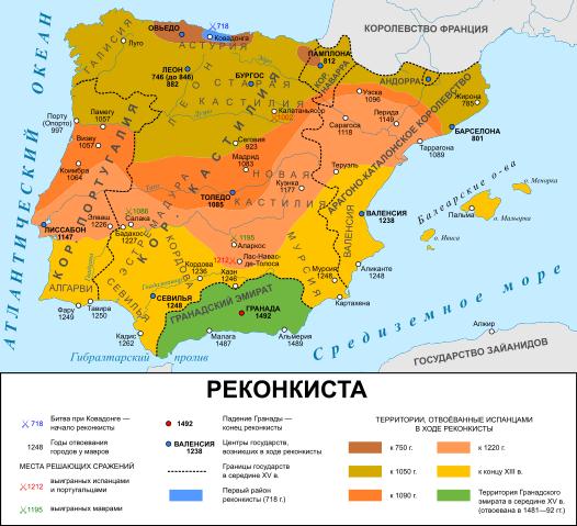 Что такое реконкиста? определение по истории :: syl.ru