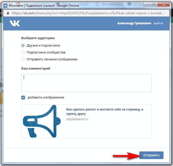 Как сделать репост в контакте: что это такое, перепост записи на страницу