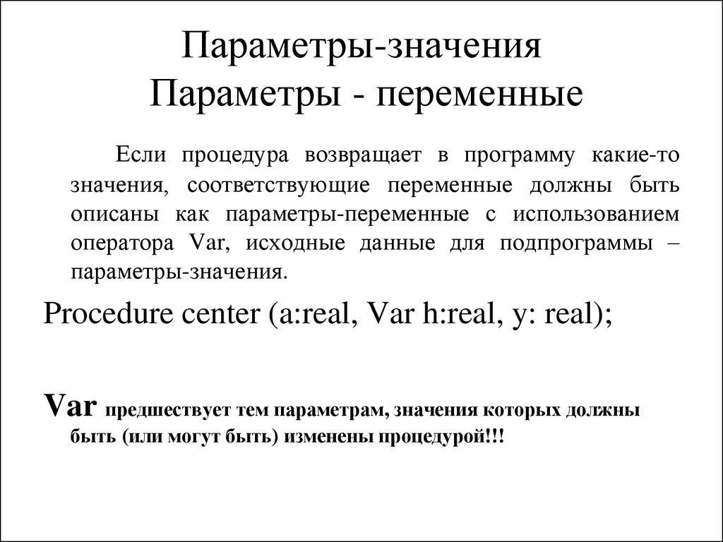 Параметр — википедия с видео // wiki 2