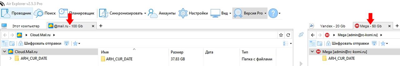 Лучшие бесплатные облачные сервисы для хранения файлов