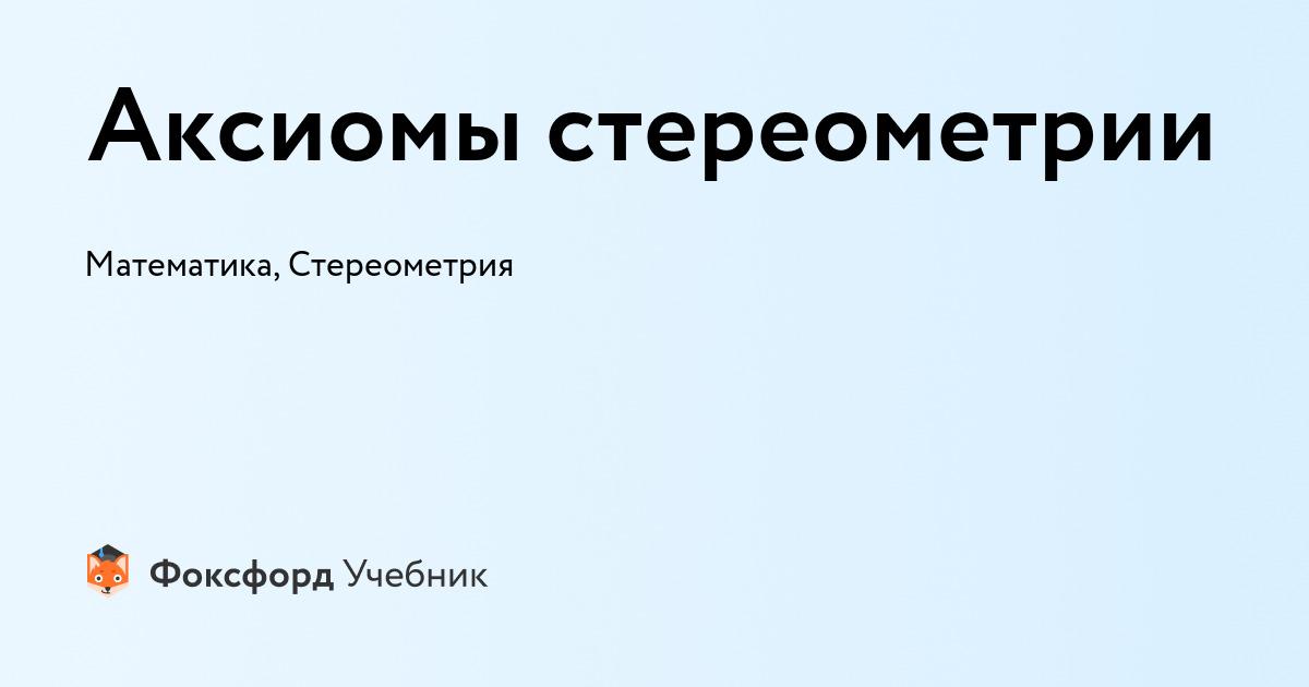 Основные понятия, аксиомы и теоремы стереометрии - помощник для школьников спринт-олимпик.ру