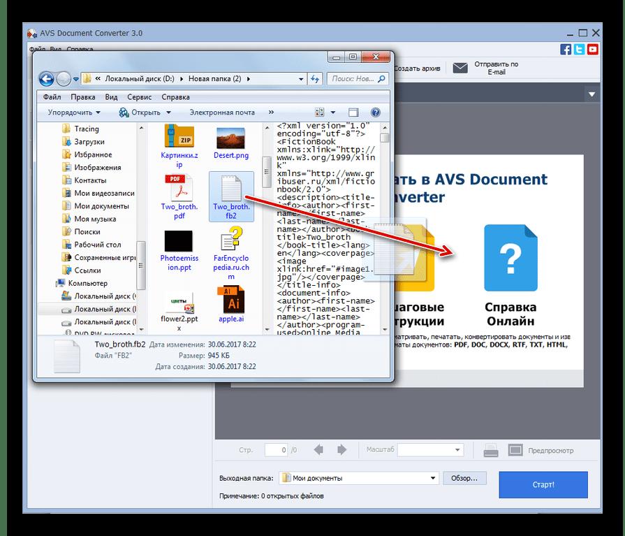 Формат файлов fb2— чем открыть и как создать