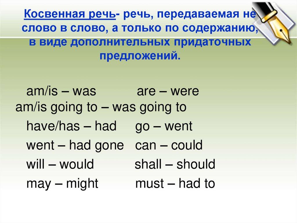 Чужая речь: прямая и косвенная. знаки препинания: оформление, правила, примеры | русский язык