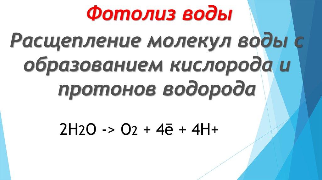 Фотолиз - вода  - большая энциклопедия нефти и газа, статья, страница 1