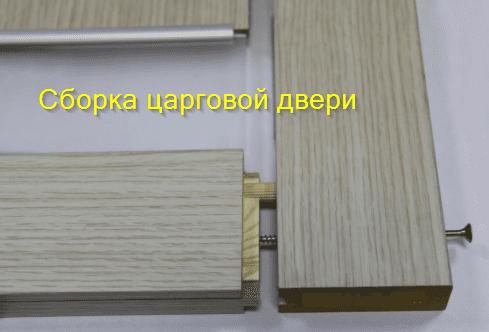 Что такое царговые двери - строим дом