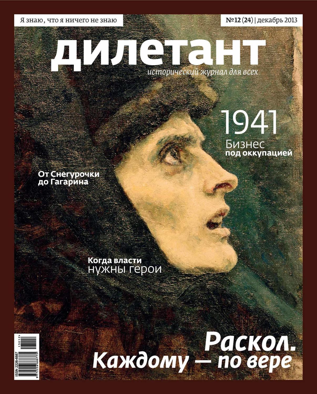 Дилетант (журнал)