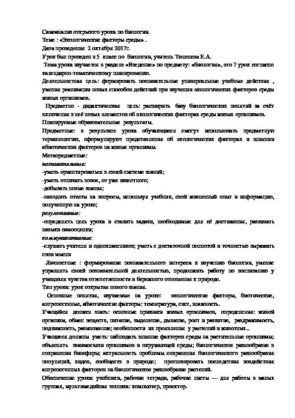 """Конспект """"влияние экологических факторов на организмы"""" - учительpro"""