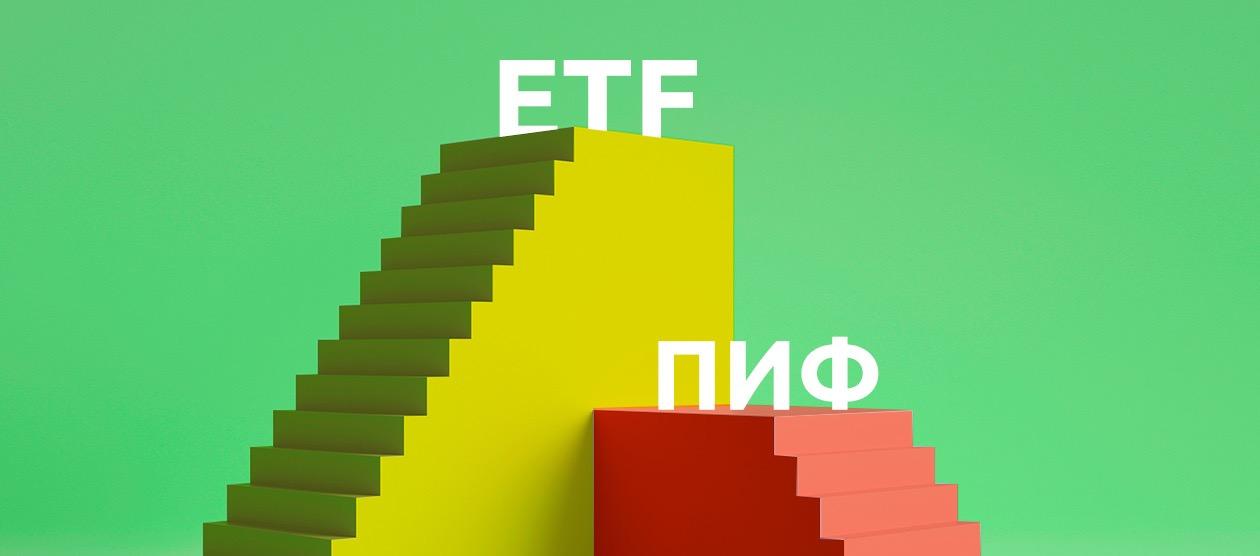 Доходность etf — стоит ли инвестировать в них