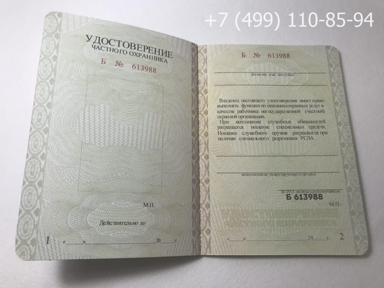 Лицензия охранника: зачем она нужна, на какой срок выдается и как подготовить документы для продления