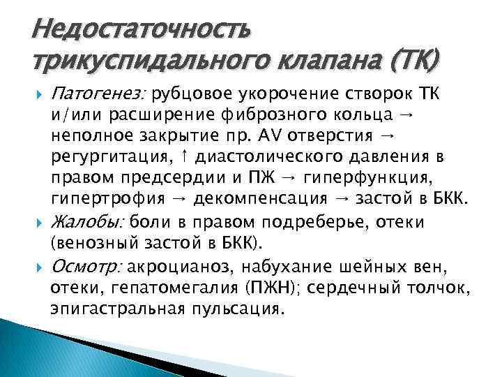 Что такое регургитация в кардиологии — классификация и симптоматика патологии | dlja-pohudenija.ru