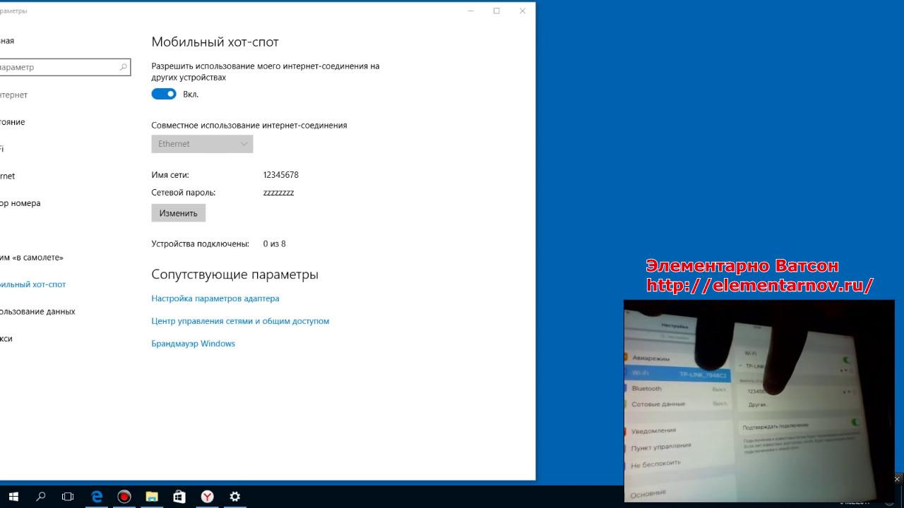 """""""мобильный хот-спот"""" не работает в windows 10. нет раздачи wi-fi"""