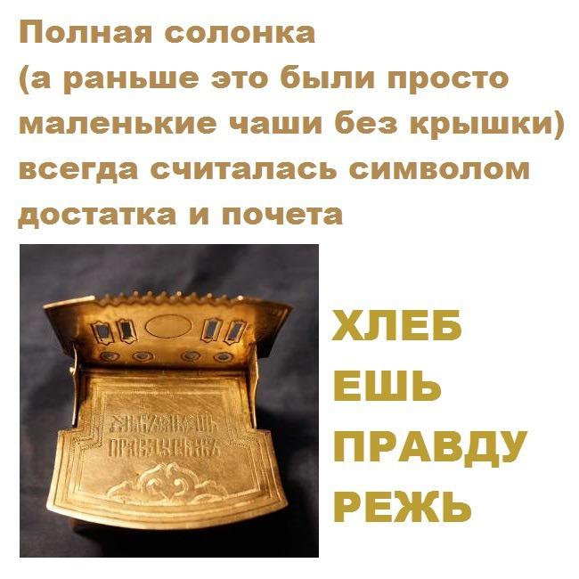Солонка (волгоградская область)