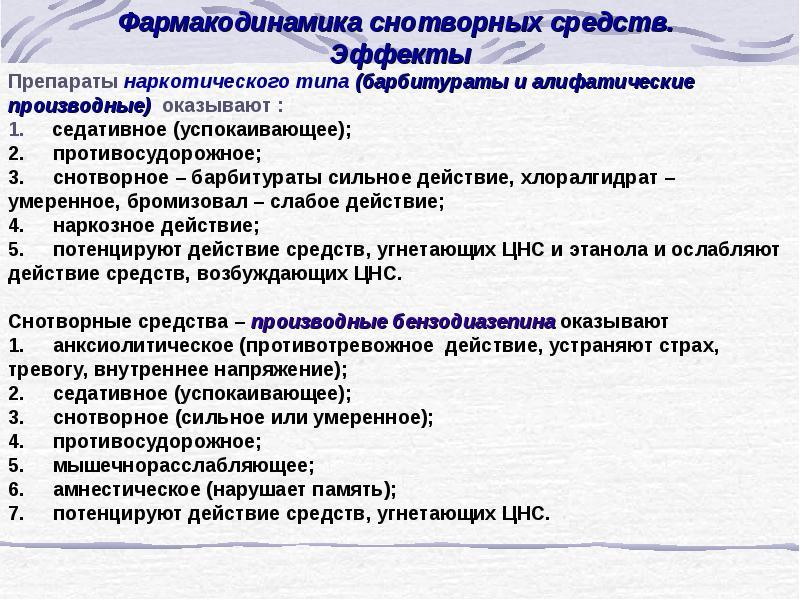 Барбитураты — википедия с видео // wiki 2